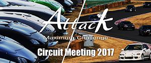 Attackサーキットミーティング2017