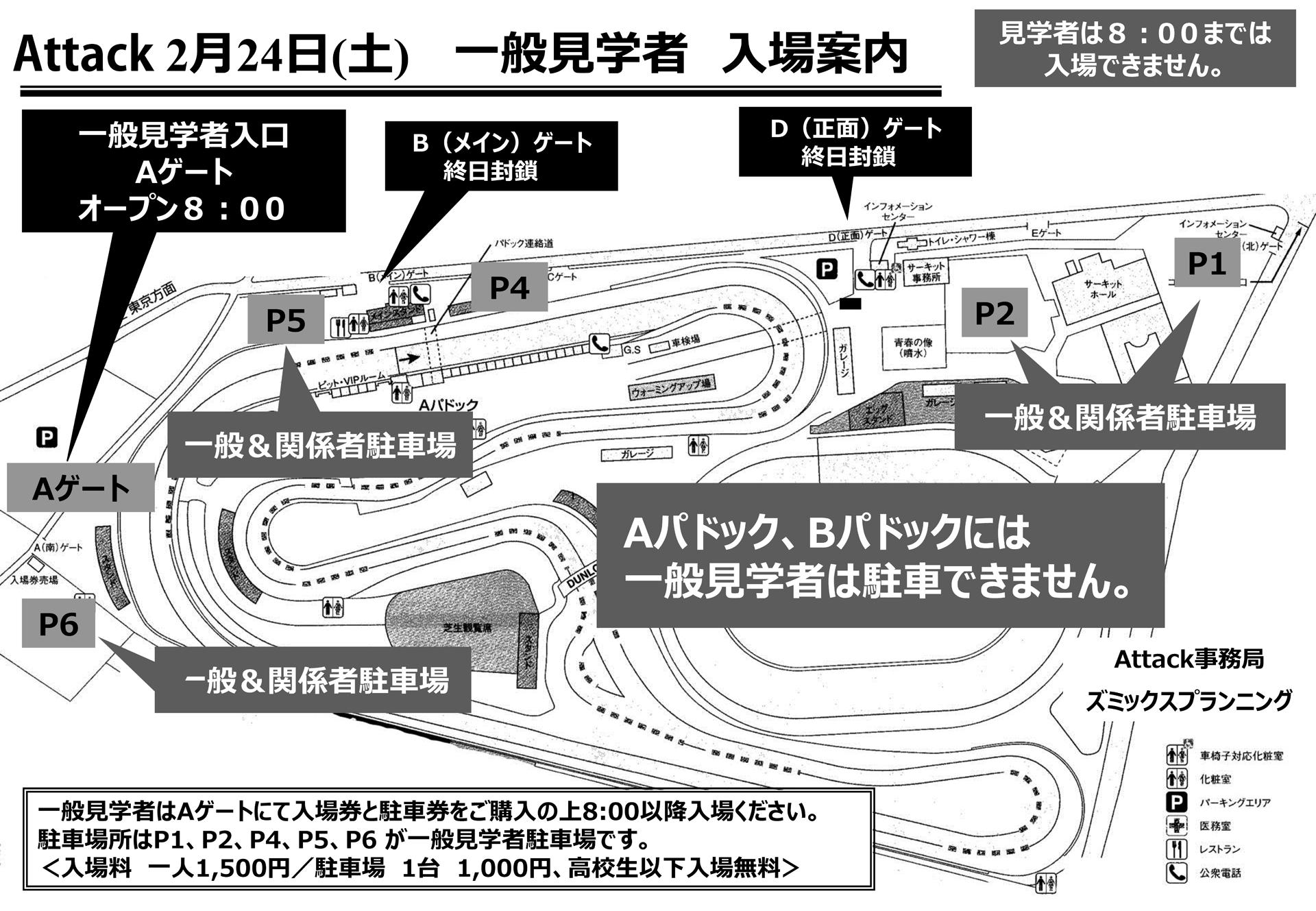 Attack筑波駐車場について