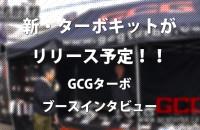 割れにくいエキマニのターボキットもリリース!GCGブースインタビュー