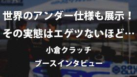 エゲツない仕様のアンダー鈴木モデルも展示!小倉クラッチブースインタビュー