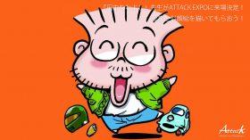 『田中むねよし』先生がATTACK EXPOに来場決定!愛車と似顔絵を描いてもらおう!