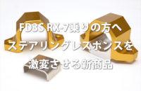 FD3Sのステアリングフィールを激変させる新商品が発売