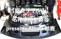 【総合リザルト】名神タイヤ商会 presents Attack Suzuka 2017