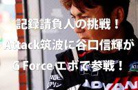 谷口信輝がG Force エボでAttack筑波に参戦決定!!