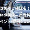 Attack筑波、イベント進行&各エントラント出走枠について