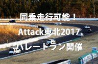 Attack東北2017、同乗走行可能なパレードラン開催のお知らせ