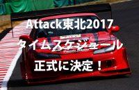Attack東北2017、イベントタイムスケジュール決定のお知らせ