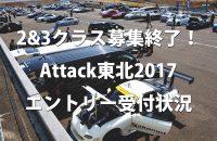 Attack東北2017、Attack2&3クラスキャンセル待ちのお知らせ