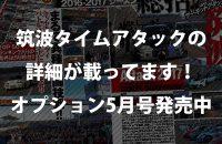 筑波タイムアタックも詳細に掲載。オプション5月号発売中!
