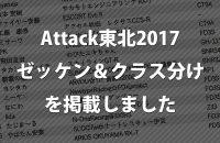 ※更新有:Attack東北2017、エントリーリスト&クラス分け