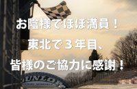 3度目の菅生、みなさまに支えられほぼ満員で開催できます!