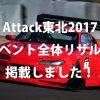 Attack東北2017、イベントの全走行リザルトを掲載しました!