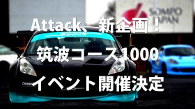 Attackは2018シーズン、筑波サーキット「コース1000」でイベントを開催いたします!